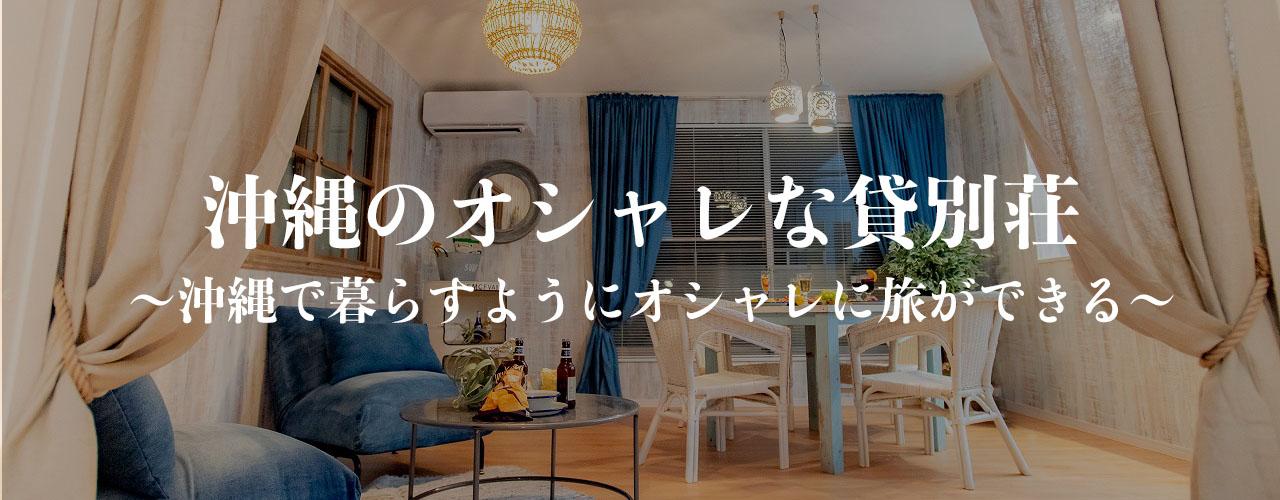 沖縄のオシャレな貸別荘のブログ